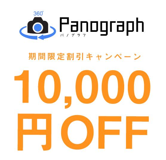期間限定10,000円OFFキャンペーン