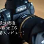 ついにニコン(Nikon)のフラグシップ機 D5を買ってしまいました!笑