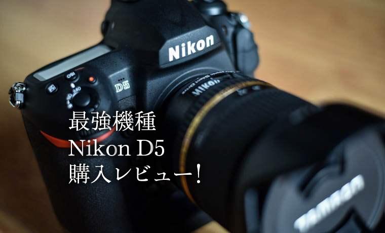 フルサイズ機最強機種!ついにニコン(Nikon)D5を買ってしまいました!笑