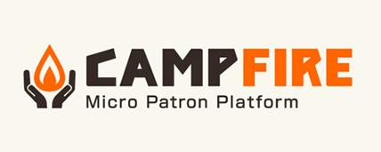 キャンプファイヤ