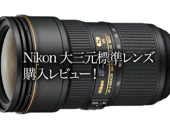 Nikon 大三元標準レンズ購入レビュー