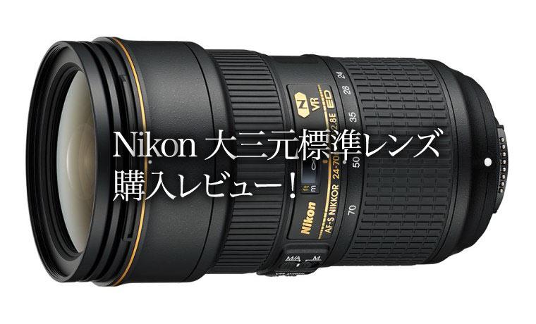 ニコン(Nikon)新型大三元レンズAF-S NIKKOR 24-70mm f/2.8E ED VR購入レビュー!!
