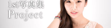 双松桃子写真集プロジェクト