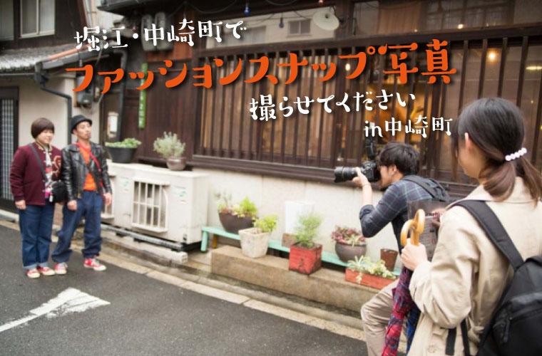ファッションスナップ企画in中崎