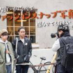 ファッションスナップ企画in堀江