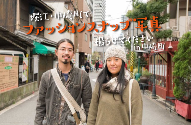 2、3回目の撮影!「堀江・中崎町でファッションスナップ写真撮らせてください」またまた中崎町へ!