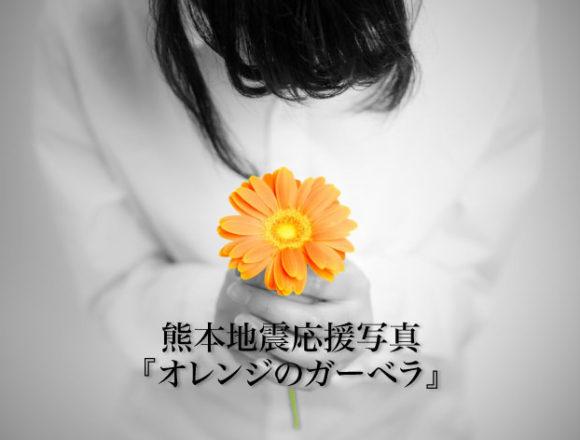 熊本地震応援写真