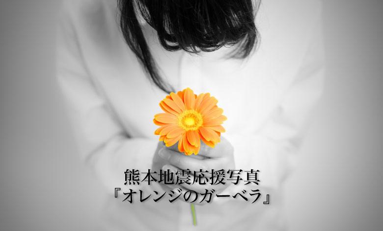 """""""想い""""は伝わる!1枚の写真によってできた繋がり。""""届いた想い""""熊本地震の被災地応援写真。"""