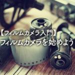 フィルム入門者・初心者の方へ!おすすめのフィルムカメラ紹介
