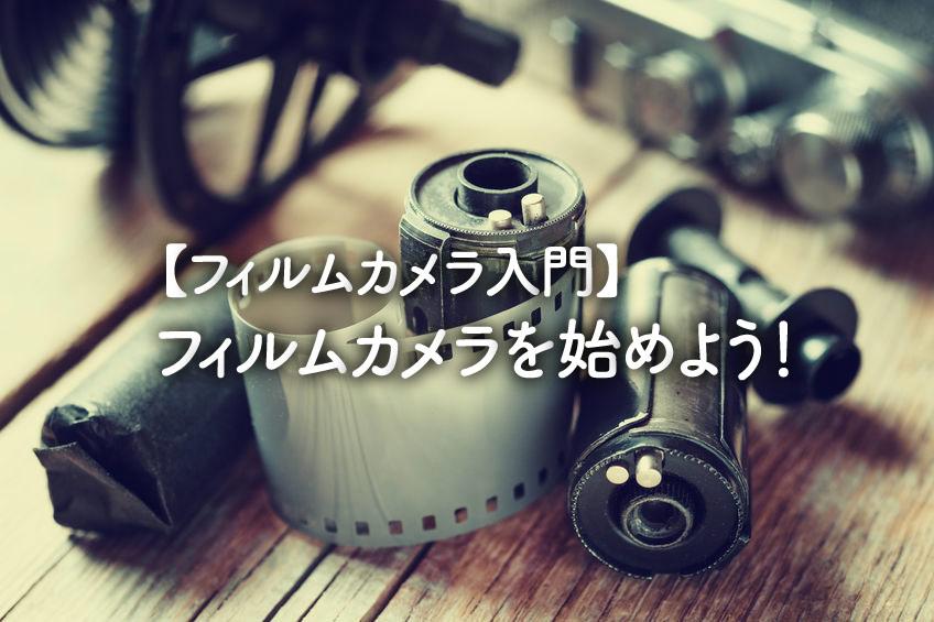 フィルムカメラを始めよう
