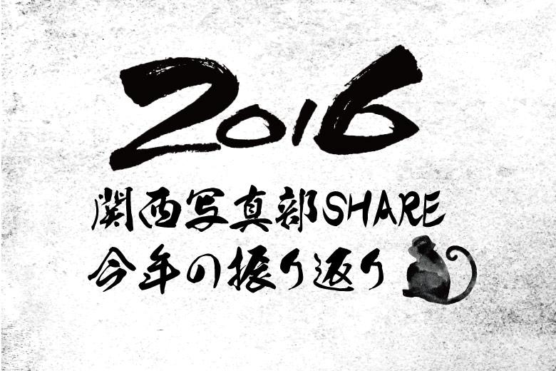 2016年最後のまとめ。関西写真部SHARE今年の振り返り。