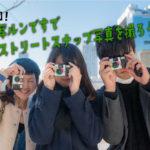 写ルンですでストリートスナップ写真を撮ろう!企画第1回目を大阪駅で開催しました!