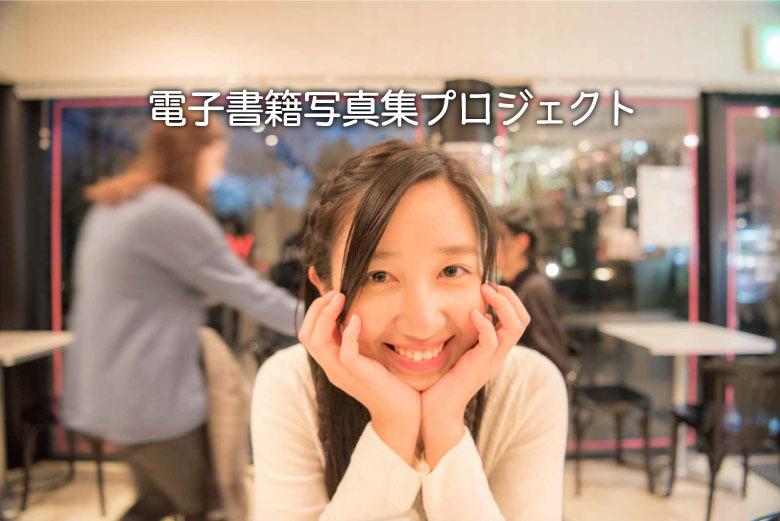 モデルのSAYAKAさんと顔合わせ&撮影をしてきました!