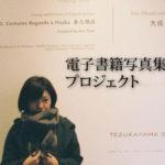 電子書籍写真集プロジェクト!モデルのみゆきちゃんと堀江に撮影しに行ってきました!