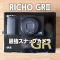 スナップ撮る人に本気でオススメする最強コンデジ!RICHO GRⅡの実力とは!?