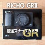 スナップ撮る人に本気でオススメする最強コンデジ!RICOH GRⅡの実力とは!?