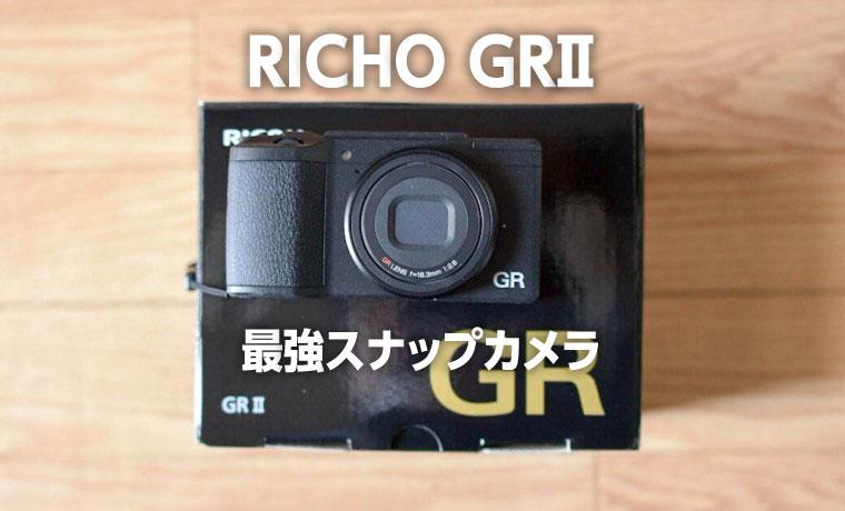 RICHO GRⅡ