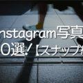 写真共有SNS、Instagramから素敵な写真を選んでみた!全10選!【スナップ編】