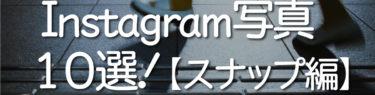 Instagram写真10選 スナップ編