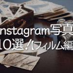 写真共有SNS、Instagramから素敵な写真を選んでみた!全10選!【フィルム編】
