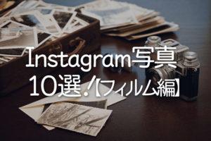 Instagram10選フィルム編
