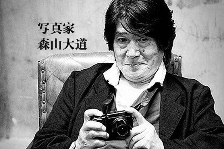 大阪出身の写真家。海外でも高い評価を受けている写真家の森山大道。