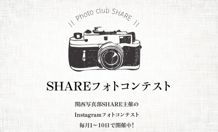 SHAREフォトコン