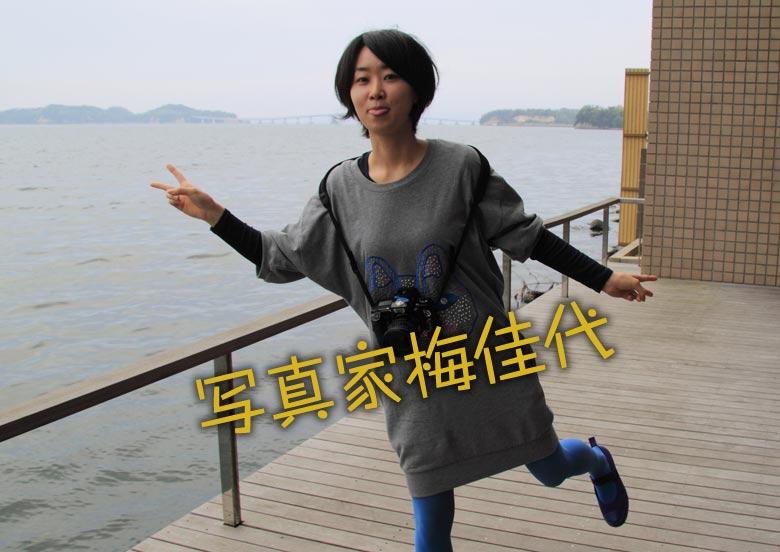 女性写真家の梅佳代。彼女の撮る日本の面白い日常スナップとは!?