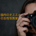カメラ女子へ!国内の有名女性写真家をまとめてみた!