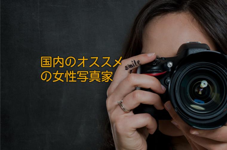 国内の女性写真家