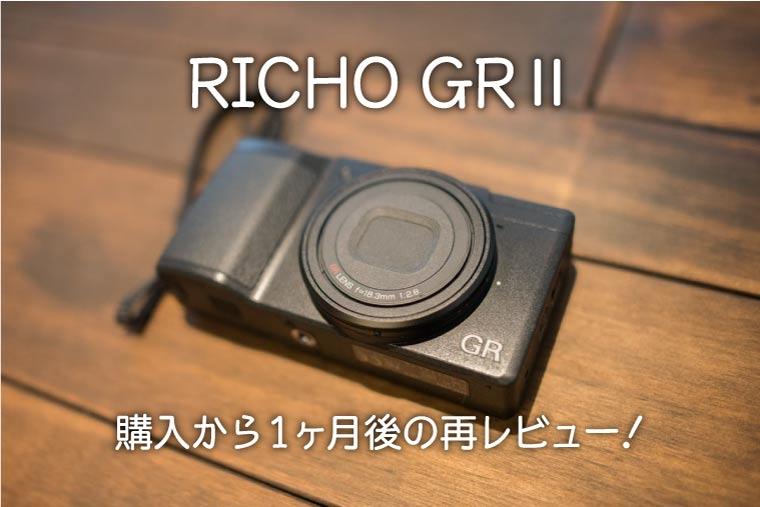 RICHO GRⅡ再レビュー!