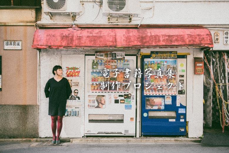モデル明日辺つま子さんと京都、鴨川と三条で撮影してきました!