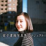 高校生モデルの舩井虹帆 さんと撮影!Nikon F6でフィルム写真撮影。