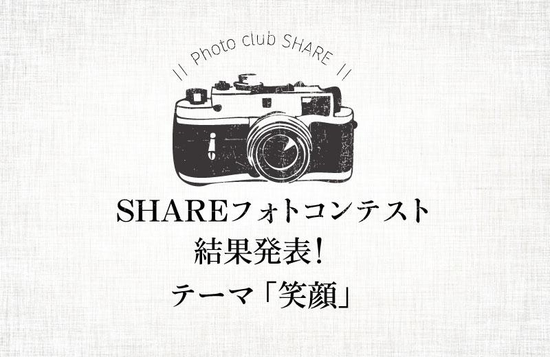 SHAREフォトコン結果発表!第1回開催 2017年1月 テーマ「笑顔」