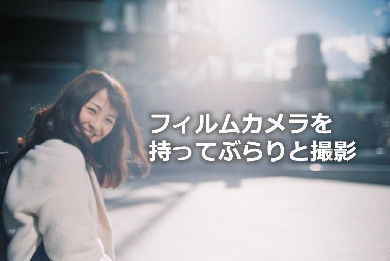 フィルムカメラを持って大阪梅田でぶらりと撮影してきました!
