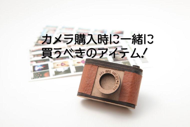 10,000円以下で買える!カメラ購入時に一緒に買うべきのカメラアイテムを紹介します。