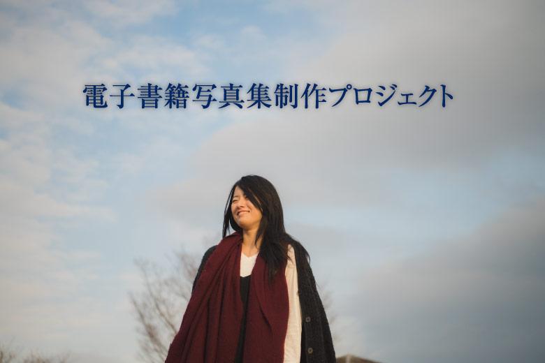 モデルの楓海さんと鶴見緑地公園で撮影してきました!