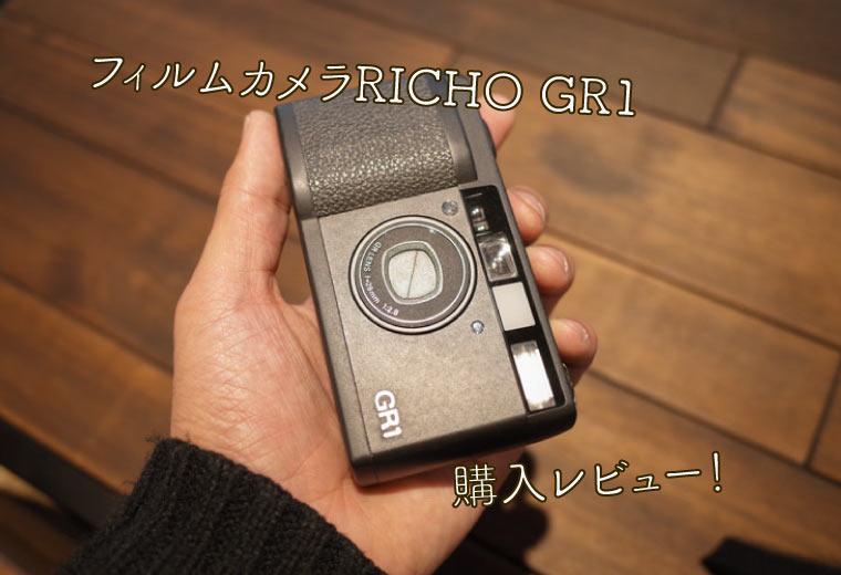 RICHO GR1