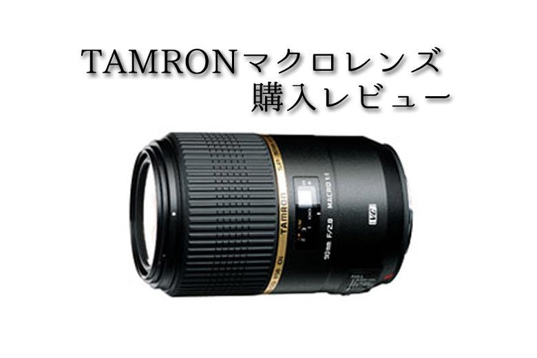 幻想的な写真が撮れるTAMRON マクロレンズ SP 90mm F/2.8 Di MACRO 1:1 VC USD