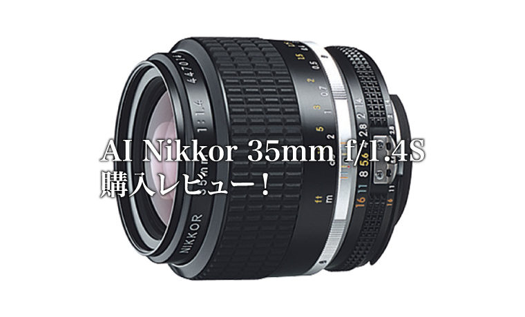 AI Nikkor 35mm f/1.4S 購入レビュー