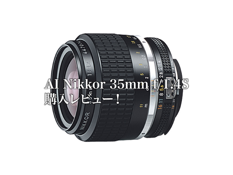 AI Nikkor 35mm f/1.4S  商品購入レビュー