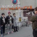 5回目の撮影!「堀江・中崎町でファッションスナップ写真撮らせてください」またまた堀江へ!