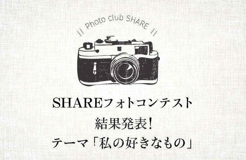 SHAREフォトコン結果発表!第2回開催 2017年2月 テーマ「私の好きなもの」