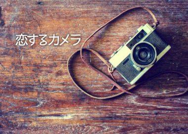恋するカメラ