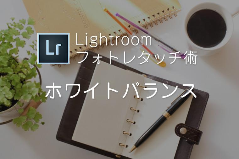 Adobe Lightroom フォトレタッチ術!ホワイトバランスを整えよう!