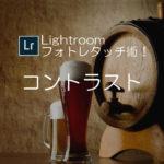 コントラストLightroom