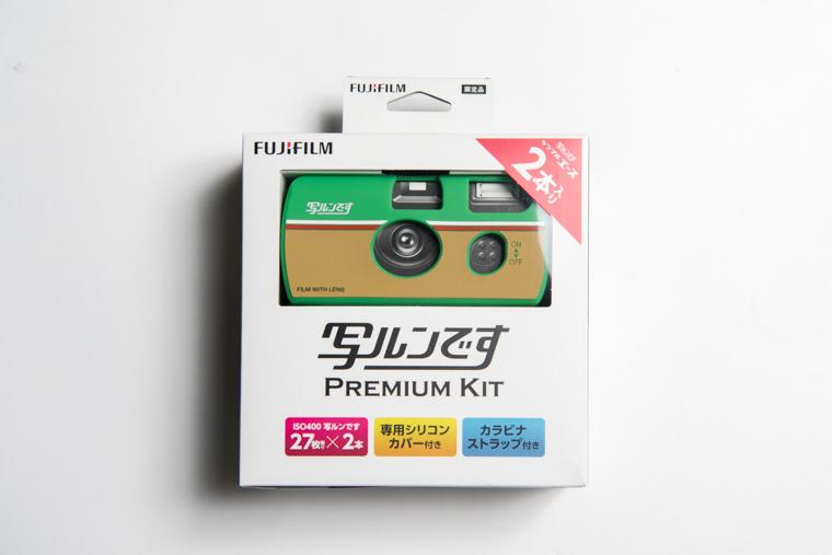 FUJIFILMから数量限定の「写ルンですプレミアムキット」が発売!