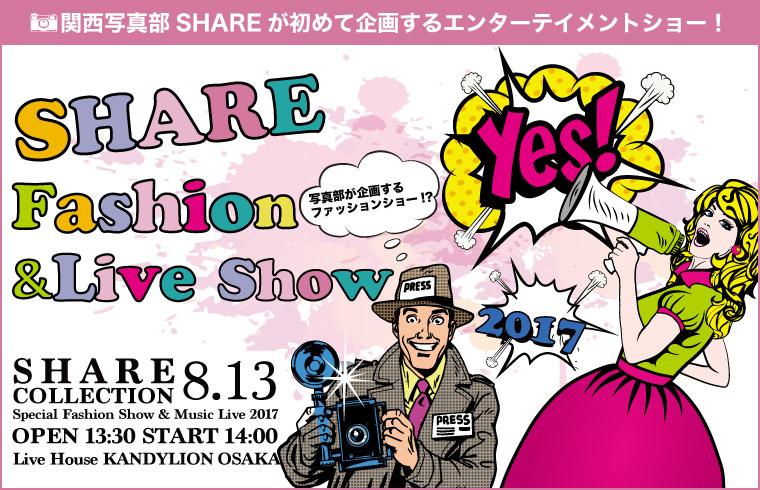 SHAREファッションショー