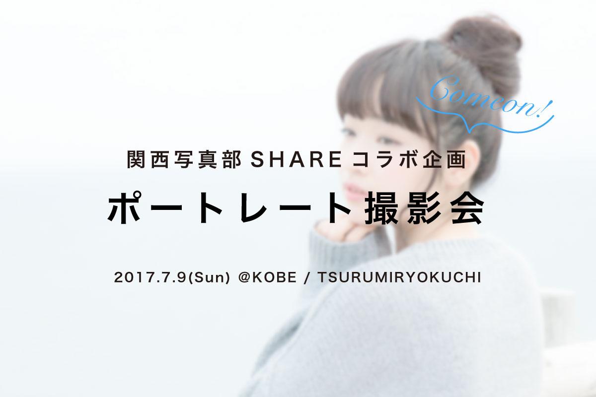 東京カメラガールズとSHAREのコラボ!ポートレート撮影会!in鶴見緑地公園