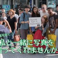 外国人観光客撮影企画